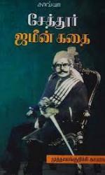 சேத்தூர் ஜமீன் கதை